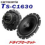 TS-C1630 カスタムフィットスピーカー コアキシャルタイプ 16cm2ウェイスピーカー パイオニア カロッツェリア