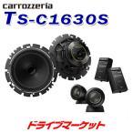 TS-C1630S 16cmセパレート2ウェイスピーカー カロッツェリア パイオニア【取寄商品】