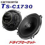 TS-C1730 カスタムフィットスピーカー コアキシャルタイプ 17cm2ウェイスピーカー パイオニア カロッツェリア