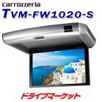 パイオニア 10.2V型ワイドVGAフリップダウンモニター TVM-FW1020-S カーテレビ・AVユニット