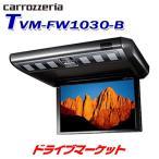TVM-FW1030-B フリップダウンモニター カロッツェリア 10.2V型ワイドVGA液晶パネルを搭載 パイオニア【取寄商品】
