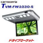 TVM-FW1030-S フリップダウンモニター カロッツェリア 10.2V型ワイドVGA液晶パネルを搭載 パイオニア【取寄商品】