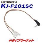 KJ-F101SC スバル車用ステアリングリモコンケーブル パイオニア カロッツェリア