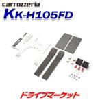 KK-H105FD フリップダウンモニター用取付キット ステップワゴン(スパーダ含む)用 パイオニア【取寄商品】