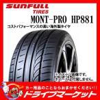2017年製 SUNFULL MONT-PRO HP881 225/45R19 96W XL 新品 サマータイヤ サンフル