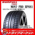 2017年製 SUNFULL MONT-PRO HP881 235/45R19 99W XL 新品 サマータイヤ サンフル【取寄商品】