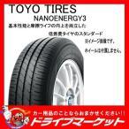 TOYO NANOENERGY3 205/45R17 88W 新品 サマータイヤ