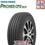 TOYO PROXES CF2 suv 235/55R18 100V 新品 サマータイヤ【取寄商品】