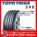 TOYO DRB 165/50R15 73V 新品 サマータイヤ
