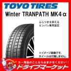 2016年製 TOYO Winter TRANPATH MK4α 225/60R17 99Q 新品 スタッドレスタイヤ