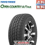 TOYO OPEN COUNTRY A/T plus 265/65R17 112H 新品 サマータイヤ 【取寄商品】
