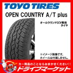 TOYO OPEN COUNTRY A/T plus 265/70R16 新品 サマータイヤ 【取寄商品】