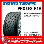 TOYO PROXES R1R 245/40ZR18 93W 新品 サマータイヤ トーヨー プロクセス 245/40R18【取寄商品】