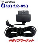 OBD12-MIII OBDIIアダプター(約4m) ユピテル(OBD12-M3 YUPITERU)【取寄商品】