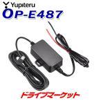 ユピテル OP-E487 USB電源直結コード シガーライターソケットを使わずに電源がとれる 約4m