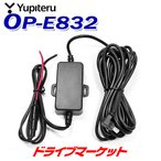 OP-E832  電源直結コード(約4m) ユピテル【取寄商品】