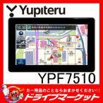 YPF7510 地デジ内蔵ポータブルナビ YERA (イエラ)7.0V型 静電式タッチパネル搭載 ユピテル