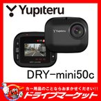 DRY-mini50c シンプルシリーズ ミニタイプ ドライブレコーダー ユピテル