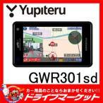 GWR301sd GPSレーダー探知機 OBDII接続対応 SUPER CAT ユピテル