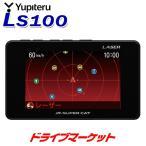 LS100 ユピテル レーザー&レーダー探知機 GPSアンテナ内蔵 レーザー式移動オービス対応 3.2インチ液晶搭載 スーパーキャット