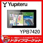 YPB7420 7インチ ワンセグ まっぷる旅行ガイドブック収録 8GBポータブルナビ YERA ユピテル