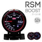 オートゲージ 52mm 【RSM ブースト計 ターボ計】 エンジェルリング ワーニング付 ブルー/ホワイトLED
