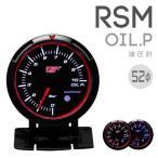 オートゲージ 52mm 【RSM 油圧計】 エンジェルリング ワーニング付 ブルー/ホワイト