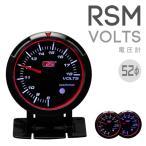 オートゲージ 52mm 【RSM 電圧計】 エンジェルリング ワーニング付 ブルー/ホワイト
