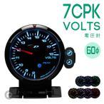 デポレーシング 60mm 【7CPK 電圧計】 7カラー ピークホールド Deporacing