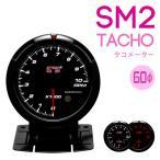 オートゲージ 60mm 【430シリーズ SM2 タコメーター 回転計】 ワーニング付 アンバー/ホワイトLED 日本製モーター