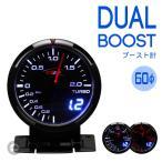デポレーシング 60mm 【Dual WA ブースト計】  アンバー/ホワイト・デジタル/アナログ Deporacing