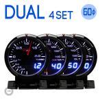 デポレーシング 4連メーター 60mm 【Dual WA ブースト計・水温計・油温計・油圧計】  アンバー/ホワイト・デジタル/アナログ Deporacing