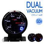 デポレーシング 60mm 【Dual WA バキューム計】  アンバー/ホワイト・デジタル/アナログ Deporacing