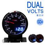 デポレーシング 60mm 【Dual WA 電圧計】 アンバー/ホワイト・デジタル/アナログ Deporacing