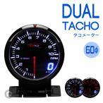 デポレーシング 60mm 【Dual WA タコメーター】  アンバー/ホワイト・デジタル/アナログ Deporacing