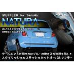 FIAT500 ツインエア専用 オーバルリアマフラー ナツーラ (FT5N)