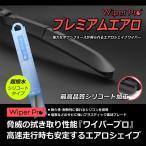 純正エアロタイプ ワイパー 86 H24.4〜 ZN6  シリコン コーティング 1台分/2本SET (GC5550)