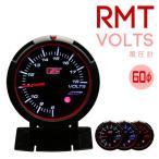 オートゲージ 60mm 【RMT 電圧計】 エンジェルリング ピークホールド ブルー/ホワイト/アンバー