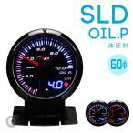 デポレーシング 60mm 【SLD 油圧計】  アンバー/ホワイト・デジタル/アナログ Deporacing