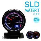 デポレーシング 60mm 【SLD 水温計】 アンバー/ホワイト・デジタル/アナログ Deporacing