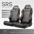 セミバケットシート 【SRSタイプ】 PVC パンチング仕様 ブラック 赤ステッチ 2脚セット