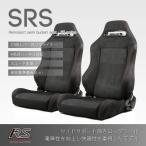 セミバケットシート 【SRSタイプ】 スエード ブラック 赤ステッチ 2脚セット