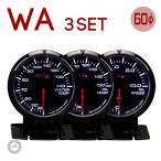 デポレーシング 3連メーター 60mm 【WA 水温計・油温計・油圧計】 アンバー/ホワイト Deporacing