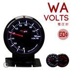 デポレーシング 60mm 【WA 電圧計】 アンバー/ホワイト Deporacing