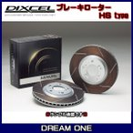 ディクセルDIXCELのブレーキローター HSタイプ