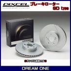 ダットサン D21/GD21/CD21/CGD21(89/9〜97/1)  ディクセルブレーキローター フロント1セット SDタイプ 3212075(要詳細確認)
