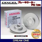 エブリィ DB52T/DB52V(99/1〜01/09)  ディクセルブレーキローター フロント1セット PDタイプ 3714013(要詳細確認)