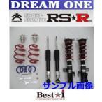RS-R 車高調 Best☆i ゴルフ5 1KAXX (FF) 2000 TB (16/6〜21/10) RSR アールエスアール ベストi 推奨仕様 BIVW013M