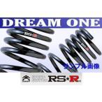 フレアクロスオーバー MS31S (4WD) 26/1〜 (660 TB) RSRダウンスプリング RS-R ダウン S405D