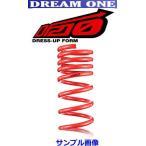 エルグランド MNE51 (2004/12〜) タナベ(TANABE) サステックDF210 ローダウンスプリング  E51DK